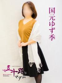 香川県 デリヘル 五十路マダム 愛されたい熟女たち 高松店 国元ゆず季