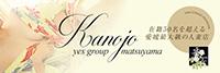 イエスグループ 華女(かのじょ) 松山店