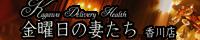 香川県 デリヘル 高松デリヘル 金曜日の妻たち香川店