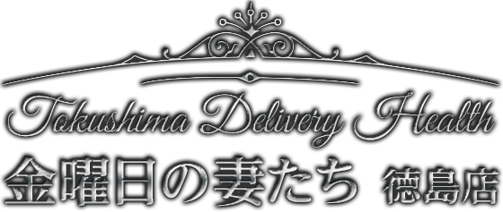 徳島県 デリヘル 金曜日の妻たち☆徳島店
