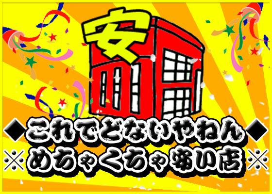徳島県 デリヘル ◆これでどないやねん◆※めちゃくちゃ安い店※