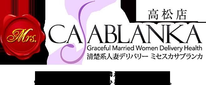 香川県 デリヘル ミセスカサブランカ 高松店