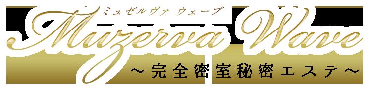 愛媛県 エステ・性感(受付) Muzerva Wave ~道後風俗・完全密室秘密エステ~