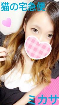 香川県 デリヘル 猫の宅急便 体験ミカサ