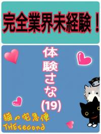 香川県 デリヘル 猫の宅急便 さな(アロマ店セカンドに出勤中)
