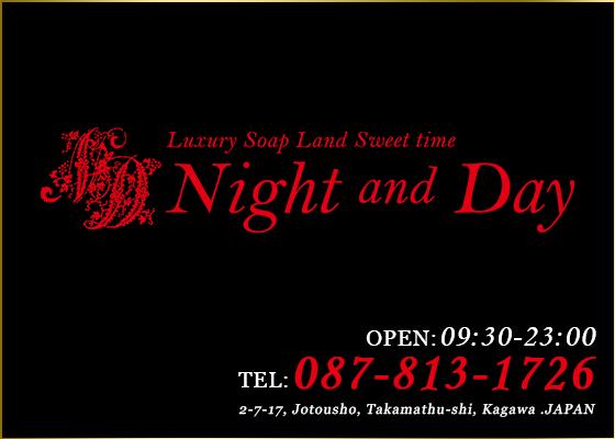 香川県 ソープ NIGHT AND DAY