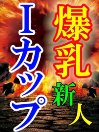 香川県 ソープ RAO(ラオウ) 相澤めぐみ