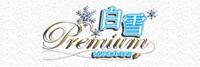 白雪 Premium