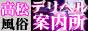 香川県高松市デリバリーヘルス 高松風俗デリヘル案内所
