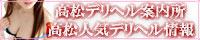 高松デリバリーヘルス情報|高松デリヘル案内所
