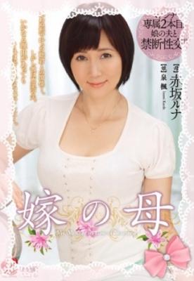 赤坂ルナ☆現役AV女優☆