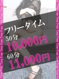 高知県 デリヘル Venus + 高知店 フリー