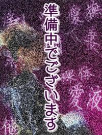愛媛県 デリヘル 欲情のよろめき(西条・新居浜・今治) 白木 ゆうこ(体験悦楽淫熟妻)