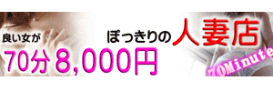 70分8,000円の人妻店