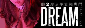 即2度ヌキ変態専門店 DREAM