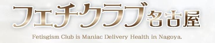 フェチクラブ名古屋