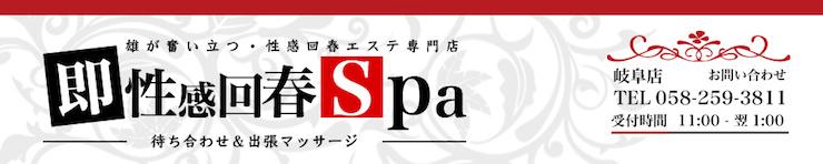 即性感Spa 岐阜店