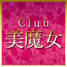 Club美魔女