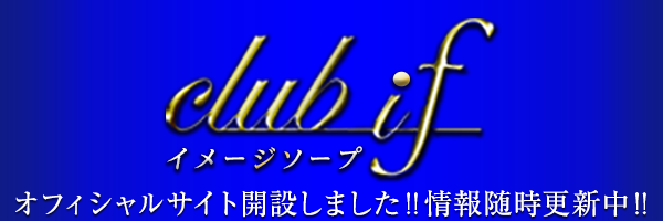 IMAGE SOAP club-if