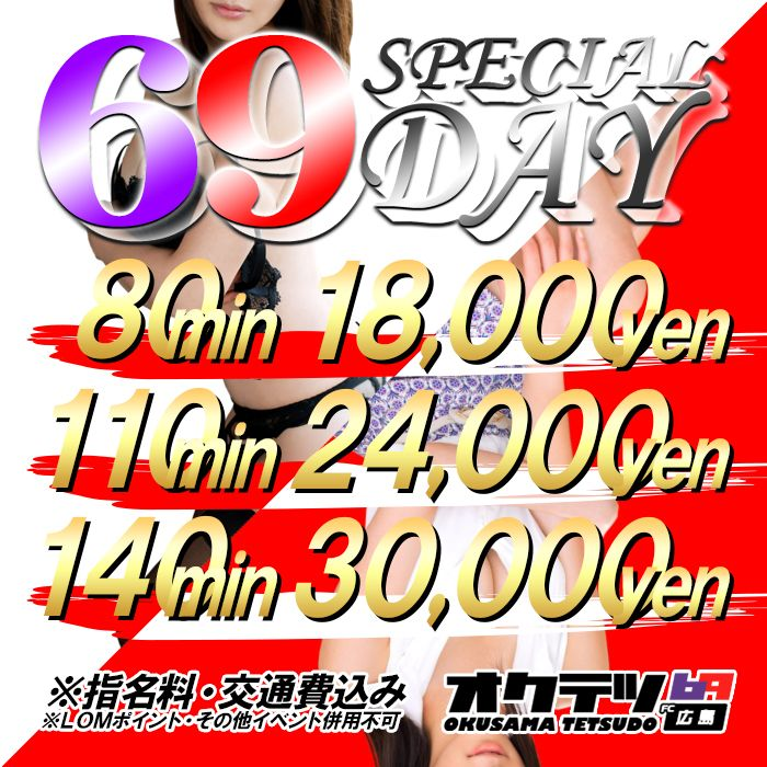 【69 SPECIAL DAY】全コース3,000円OFF+10分延長!!
