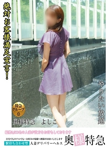 よしこ(激安!奥様特急 広島最安!)