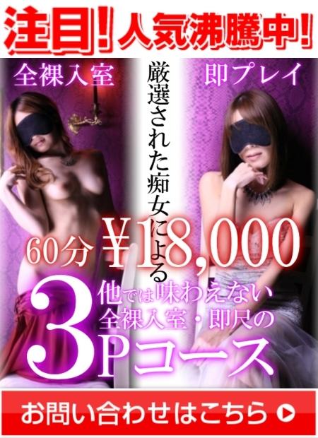 衝撃!3Pコース\18,000(【優良店】1651~irokoi~(山口市~岩国市))