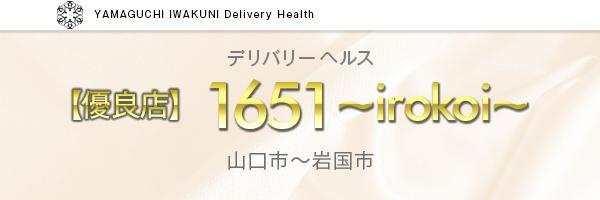 1651~色恋~県内初の全裸入室からの即プレイ・即尺専門店!