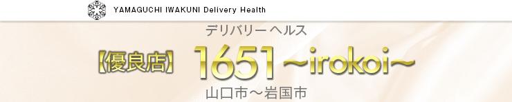 【優良店】1651~irokoi~(山口市~岩国市)(周南 デリヘル)