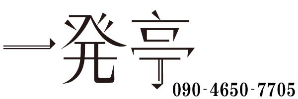 [山口県最大級]一発亭 昼12時~深夜3時まで営業