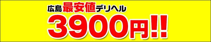 3,900円!!史上初!!低価格の限界に挑戦します。(焼肉行くならデリに行こう)(笑)(広島市 デリヘル)