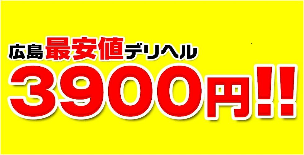 3,900円!!史上初!!低価格の限界に挑戦します。(焼肉行くならデリに行こう)(笑)(広島市デリヘル)