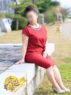 岩下 宏美(四十五十還暦専門【完熟娘】広島店)