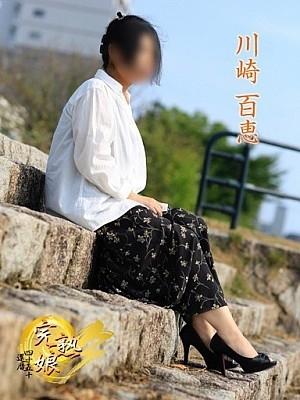 川崎 百恵(四十五十還暦専門【完熟娘】広島店)