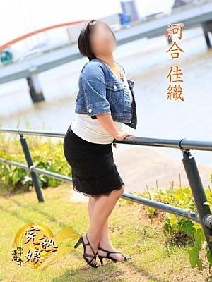 河合 佳織(四十五十還暦専門【完熟娘】広島店)