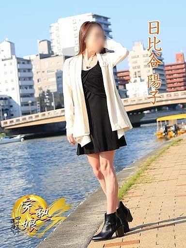 日比谷 陽子(四十五十還暦専門【完熟娘】広島店)