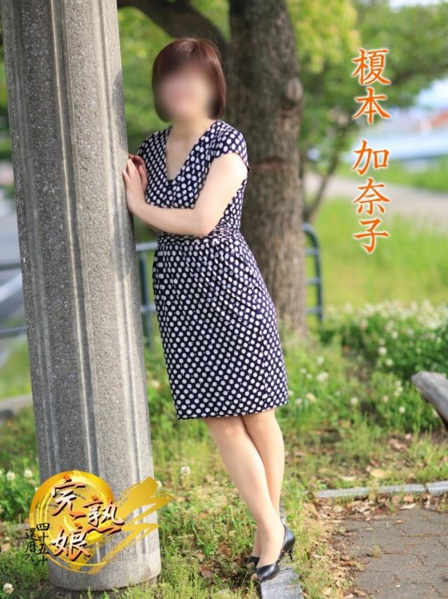 榎本 加奈子(四十五十還暦専門【完熟娘】広島店)