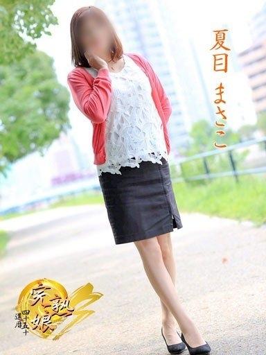 夏目 麻佐子(四十五十還暦専門【完熟娘】広島店)
