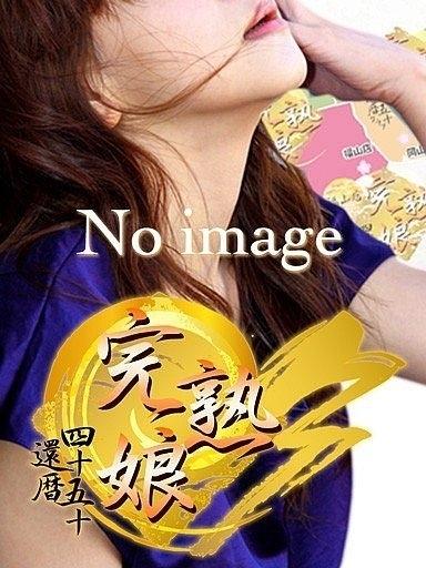 芳根 蕾(四十五十還暦専門【完熟娘】広島店)