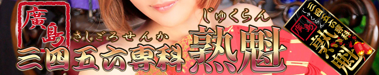 四十五十還暦専門【完熟娘】広島店(広島市 デリヘル)