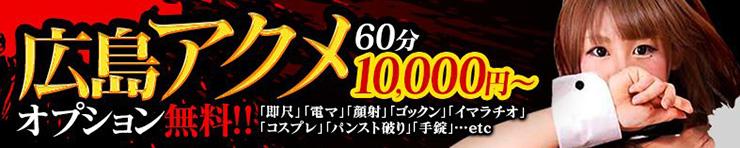 [オプション無料]広島アクメ60分10000~ (広島市 デリヘル)