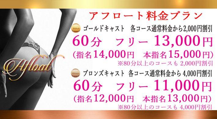 新料金プラン最大割引で60分11,000円~♪