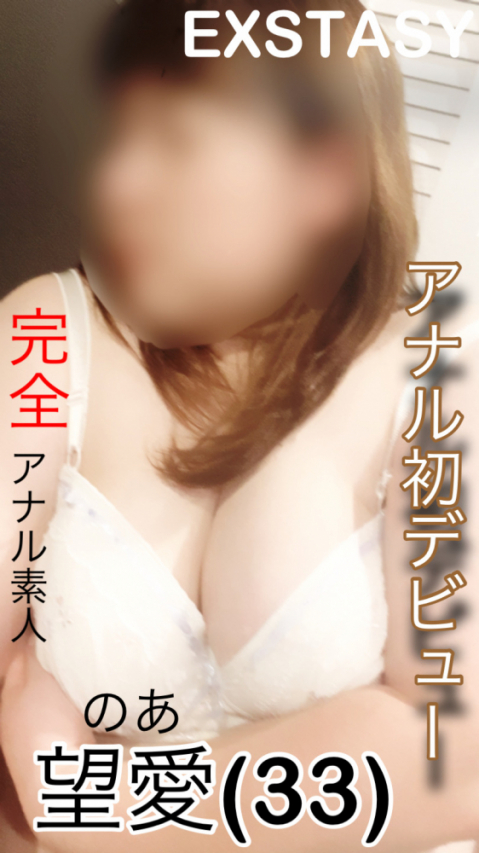 望愛~のあ~(激安AF専門店アナル伝説!山口EXSTASY~エクスタシー~)