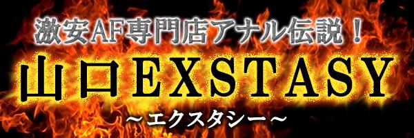 激安AF専門店アナル伝説!山口EXSTASY~エクスタシー~