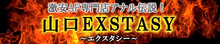 激安AF専門店アナル伝説!山口EXSTASY~エクスタシー~(周南 デリヘル)