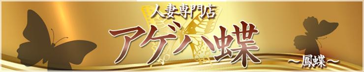 鳳蝶(防府 デリヘル)