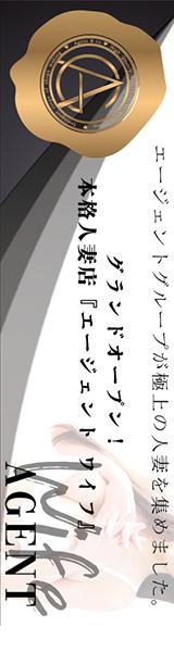 agentwife_okayama