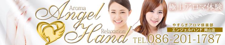 やすらぎアロマ倶楽部 Angel Hand 岡山店(岡山市 エステ・性感(出張))