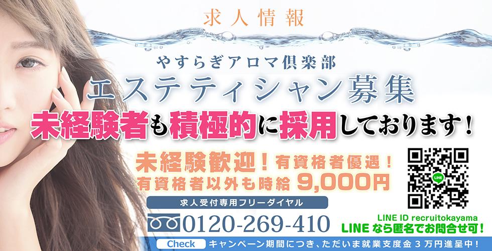 やすらぎアロマ倶楽部 Angel Hand 岡山店(岡山市エステ・性感(出張))