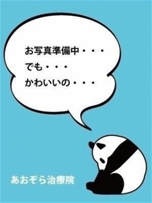 ゆか(出張 あおぞら治療院)