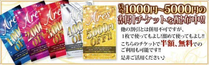 Aresオリジナル☆2016年度版割引チケット!